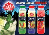 "фирма ""Бобимэкс"", ТМ Звезда Баров"