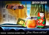 Флаерс магазинов русской еды в Нью-Йорке