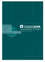 Пробизнесбанк дизайн обложки годового отчета (2004)