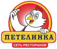 Сеть ресторанов Петелинка