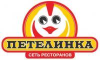 Сеть ресторанов Петелинки