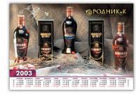 Настенный календарь ООО «Родник»