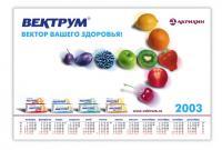 Календарь «Акрихин»