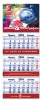 Квартальный календарь РА «Саша Медиа»