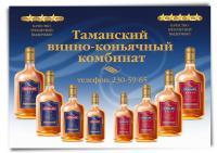 рекламная листовка  «Таганский винно-коньячный завод