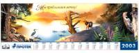 Корпоративный календарь Центр Внедрения «Протек»