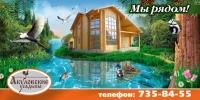 Щит 3х6 «Акуловские усадьбы»