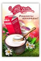ООО «Смайл» имиджевый плакат