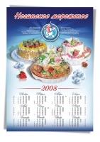 настенный календарь А2 - НХК