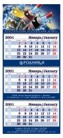 Квартальный календарь ООО «Родник»