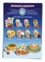 листовка ассортимента мороженого НХК