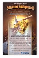 Центр внедрения «Протек» акция «Золотая лихора