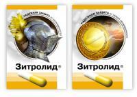 Щелковский витаминный завод серия буклетов