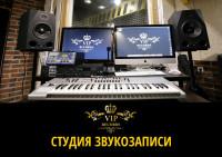 Презентация для звукозаписывающей студии