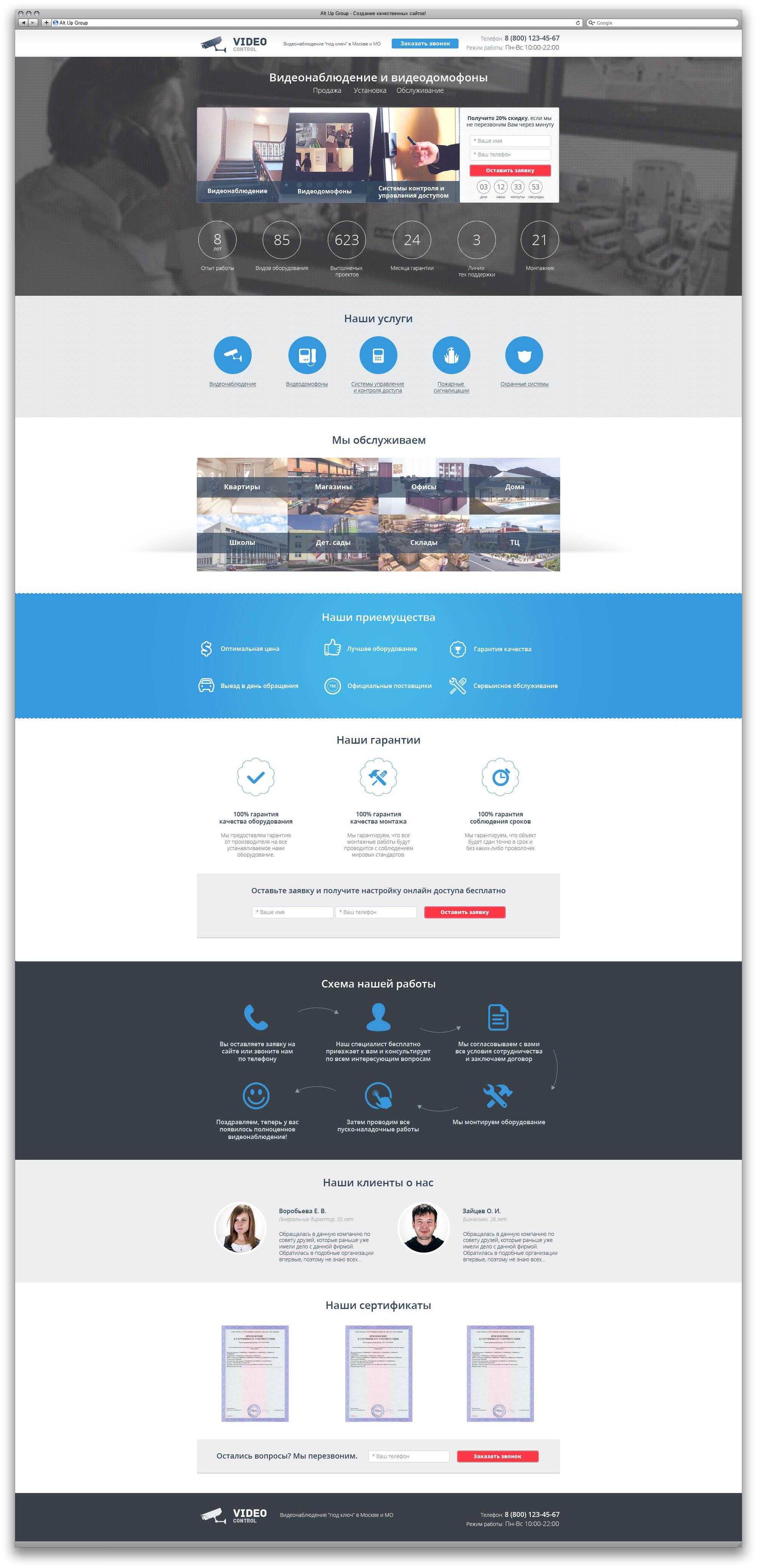 Дизайн посадочной страницы