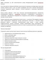 Международная школа транзактного анализа