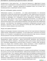 Значимость анализов для диагностики и лечения (Медицинская тематика)