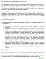 1С Зарплата и управление персоналом (1С тематика)