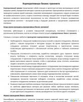 Корпоративные бизнес-тренинги (Бизнес тематика)