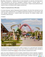 Парки аттракционов в Москве