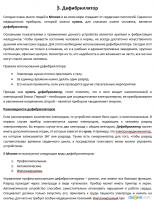 Дефибриллятор (Медицинское оборудование)