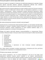 Консультации по всем отраслям права (юридическая тематика)