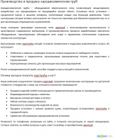 Производство и продажа аэродинамических труб