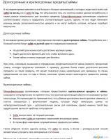 Долгосрочные и краткосрочные кредиты/займы (финансовая тематика)