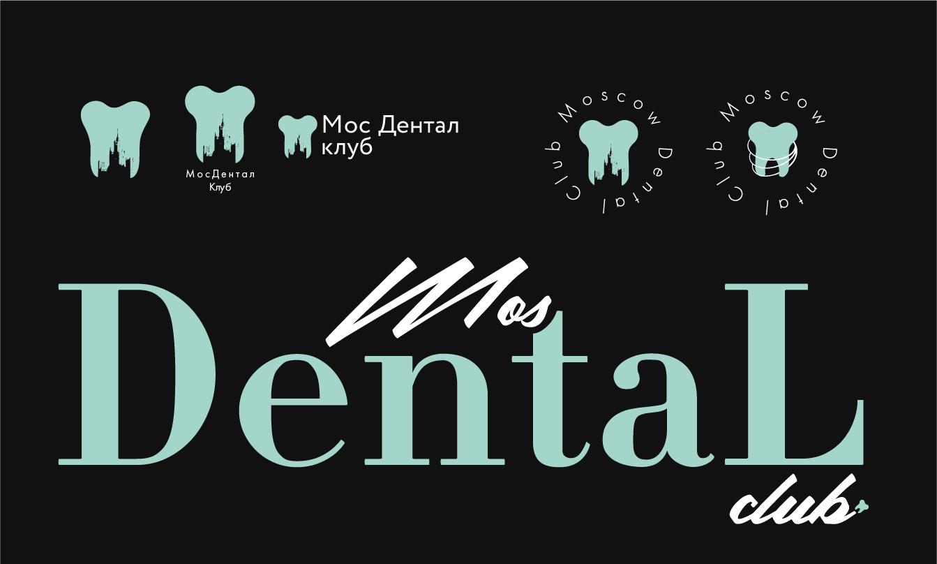 Разработка логотипа стоматологического медицинского центра фото f_7245e452c22741d3.jpg