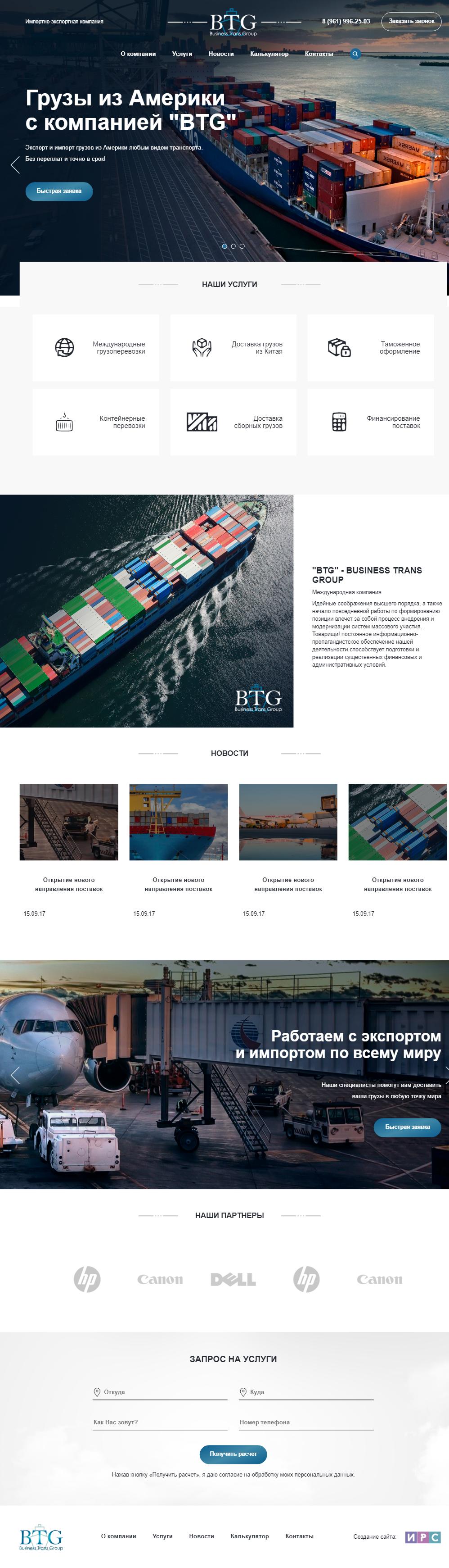 """BTG - Business Trans Group"""