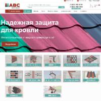 """""""Крыша"""" — интернет магазин стройматериалов"""