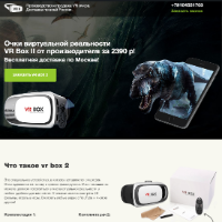 """VR Box - Очки виртуальной реальности"""