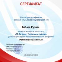 Сертификат «Администратор. Базовый»