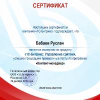 Сертификат «Контент-менеджер»