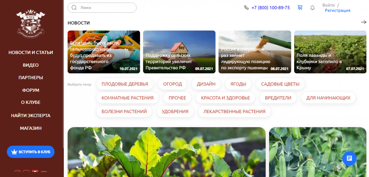 """""""Kubsadprof"""" - клуб садоводов профессионалов"""