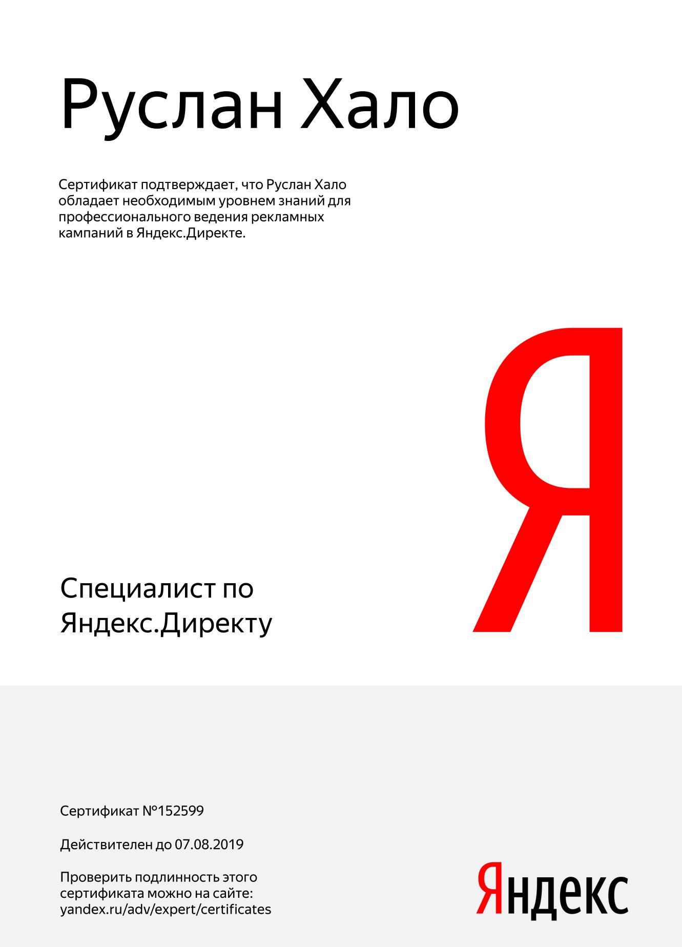 Сертификат специалиста по Яндекс.Директу
