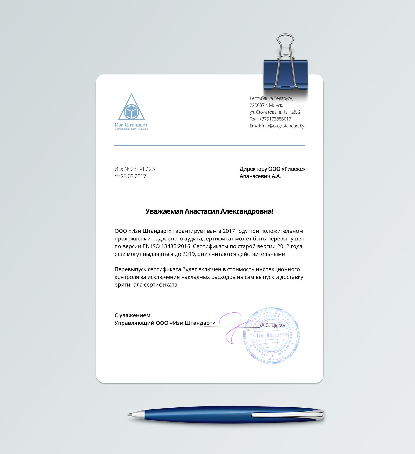 Оформление фирменных документов фото f_943593d4a6ace61d.png