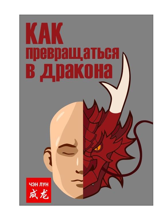 Обложка для книги фото f_5945f5b5e6a1f831.jpg