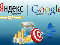 Контекстная реклама в яндекс. Директ или google adwords (от 200 до 500...