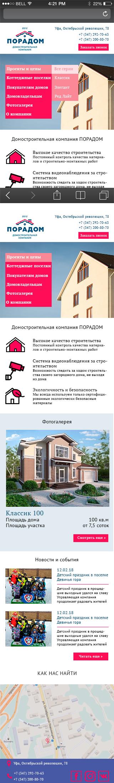 Дизайн главной на мобильных для домостроительной компании фото f_0775a8aef48bfa41.jpg
