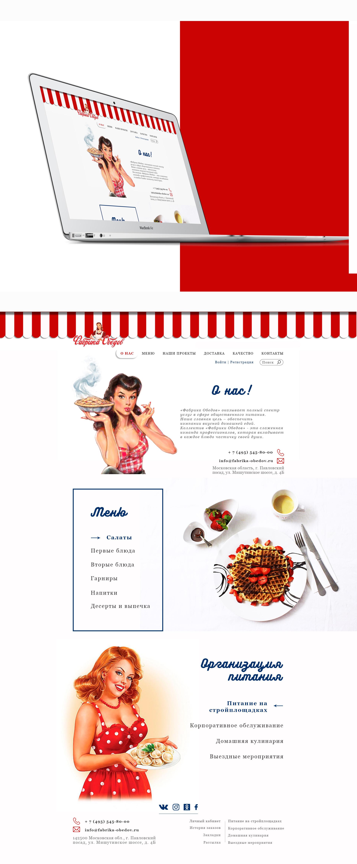 требуется разработать новый дизайн сайта  фото f_8335c4c848e94ad1.jpg