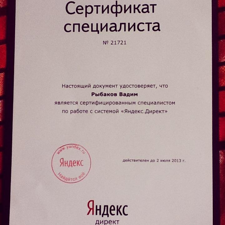 Сертифицированный специалист ЯДирект
