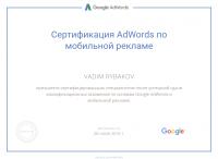 Сертифицированный специалист Google Adwords по мобильной рекламе