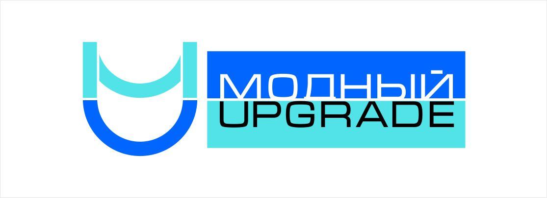 "Логотип интернет магазина ""Модный UPGRADE"" фото f_02859479bd5cd53f.jpg"