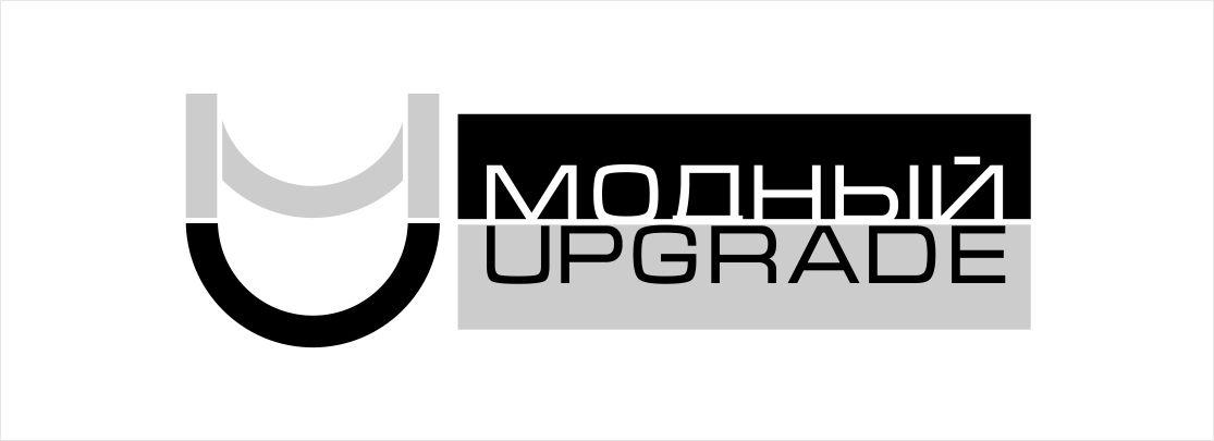 "Логотип интернет магазина ""Модный UPGRADE"" фото f_65159479be32585d.jpg"