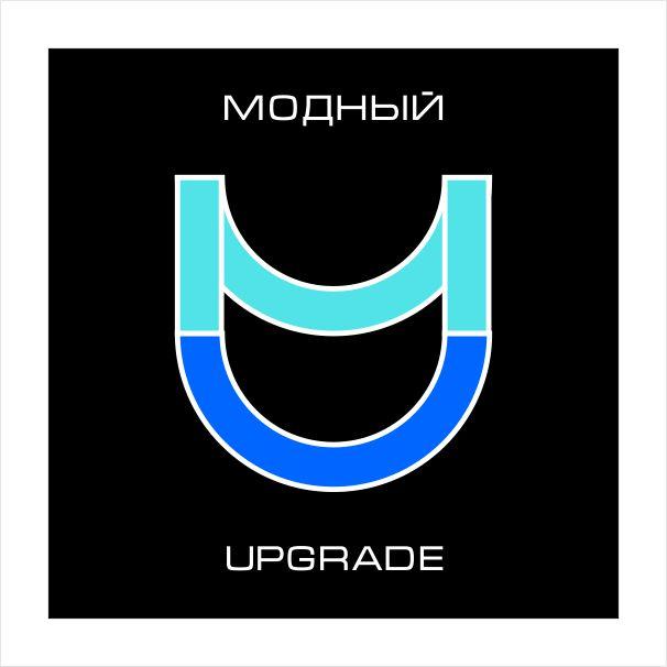 "Логотип интернет магазина ""Модный UPGRADE"" фото f_70959479bdcaae90.jpg"
