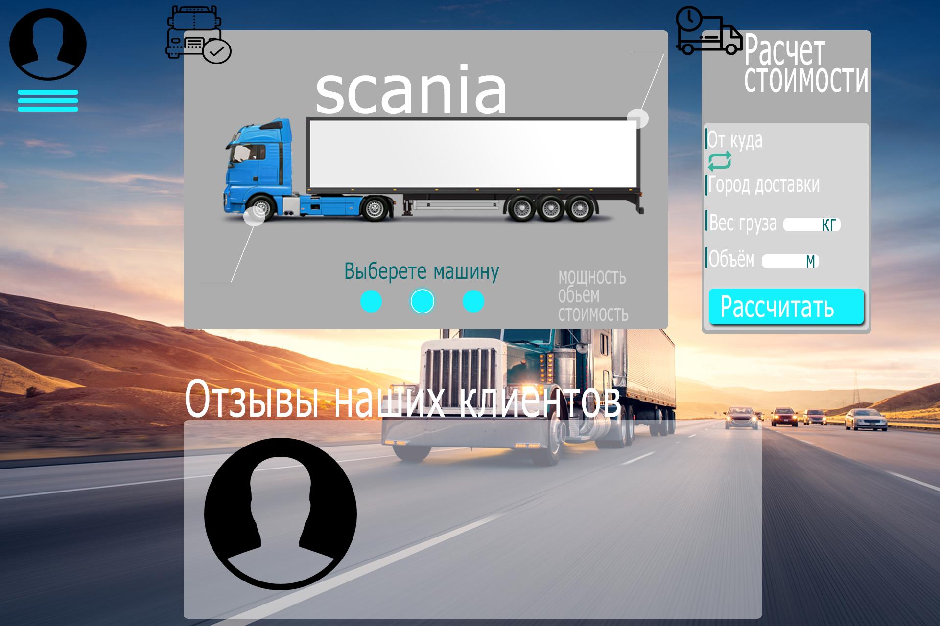 Дизайн сайта транспортно-экспедиторской компании ЛогикТранс фото f_9095a45047caf806.png