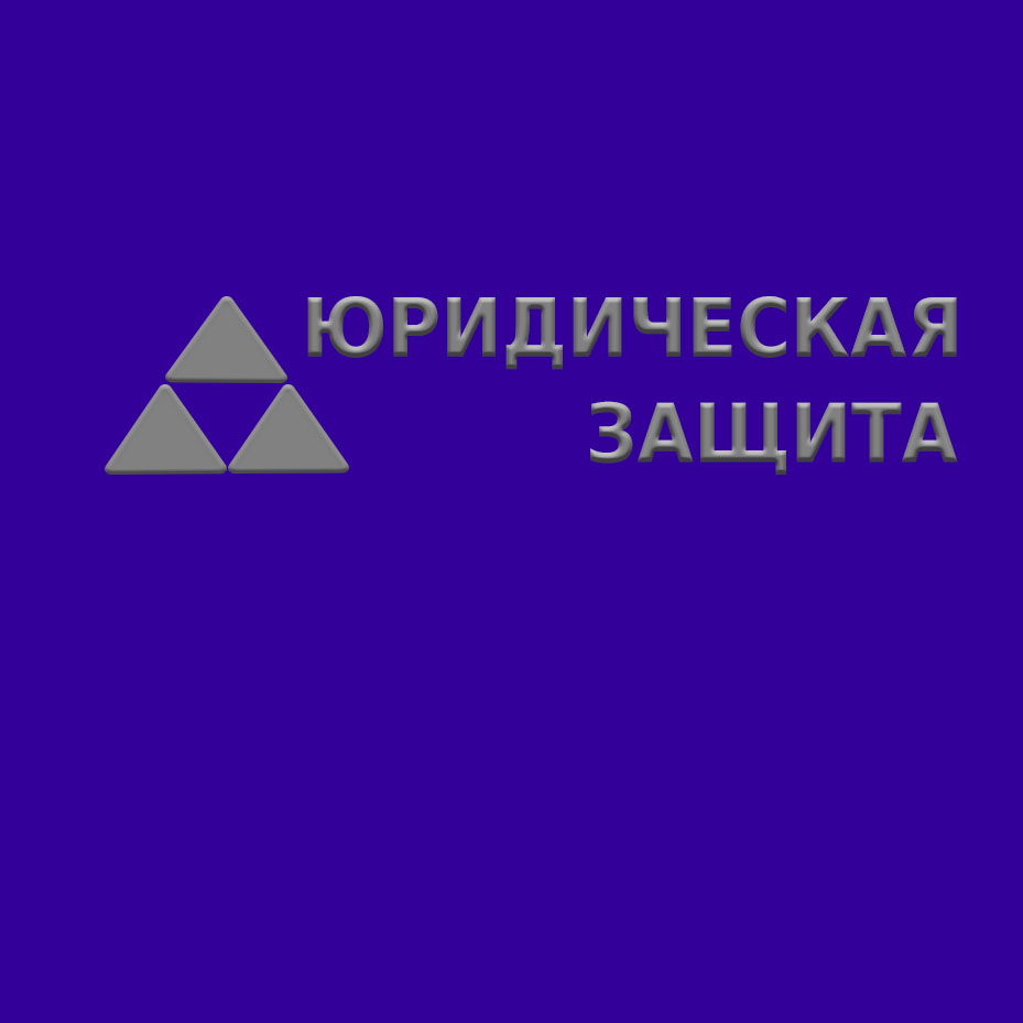 Разработка логотипа для юридической компании фото f_34855df7092d5e48.jpg