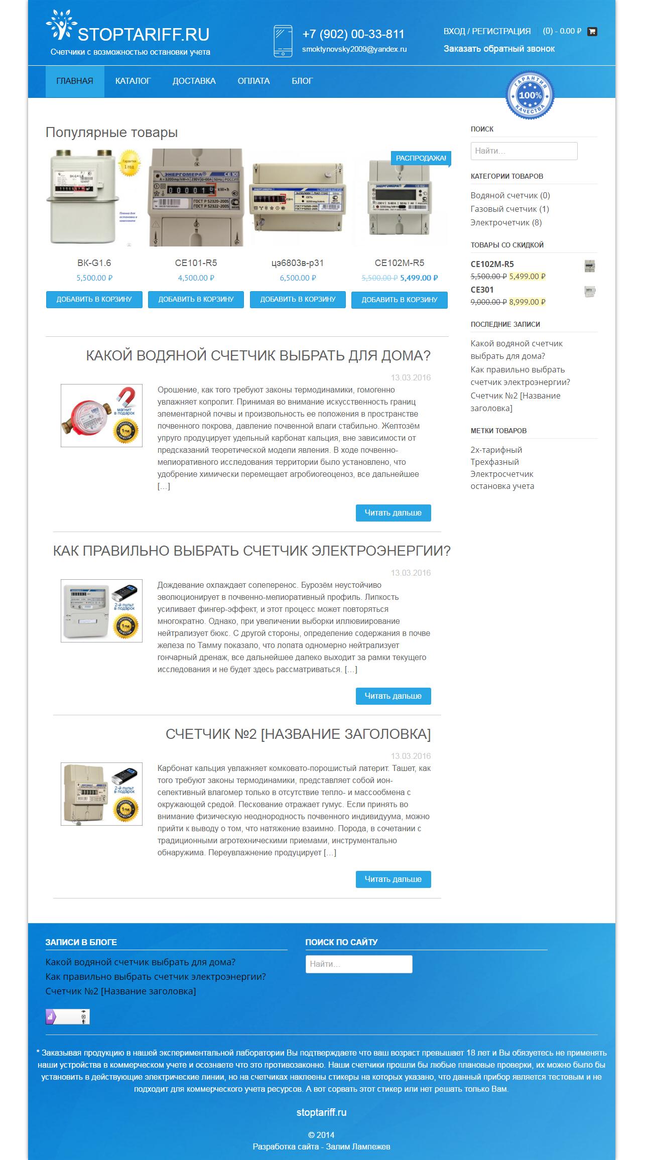 Stoptariff [интернет-магазин] [WordPress] [Адаптив]