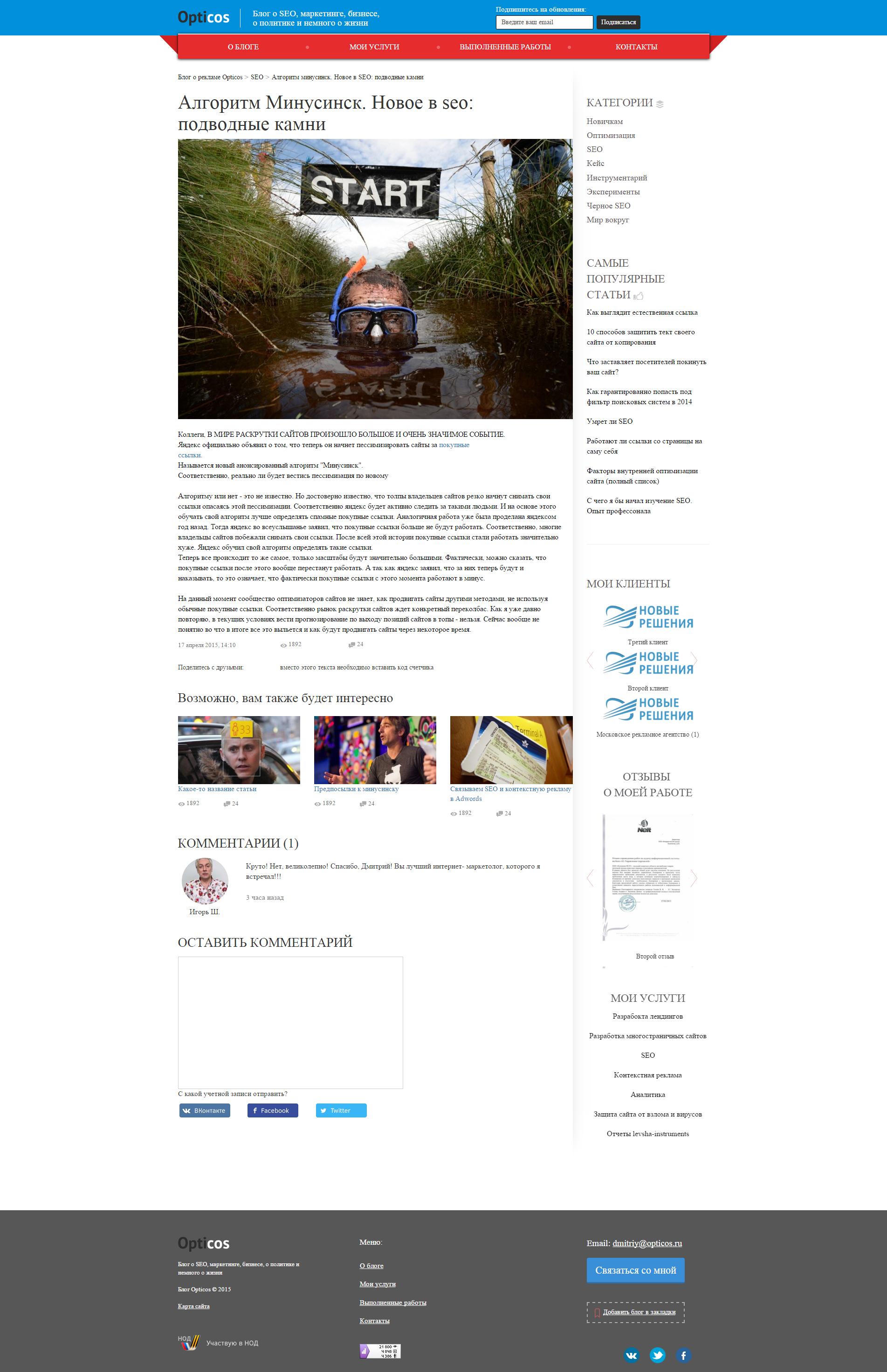 Блог SEO оптимизатора